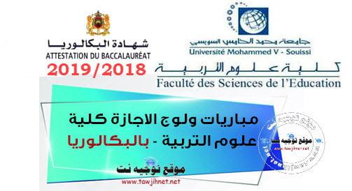 Bac Concours cycle Licence Facultés sciences Eduaction FSE Rabat 2018-2019 كلية علوم التربية الرباط