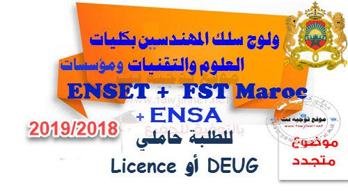 FST-ENSA-ENSET-DEUG-licence-ingenieur-2018-2019