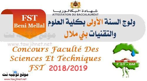 Bac Préinscription concours FST Benimellal 2018-2019