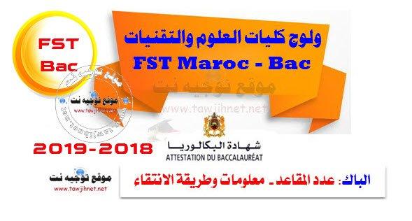 FST-maroc