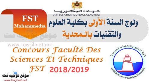 Bac Concours Faculté Sciences Et Techniques FST Mohammedia2018-2019 كلية العلوم والتقنيات المحمدية