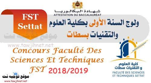 Bac Préinscription Faculté Sciences Et Techniques FST Settat 2018-2019