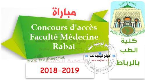 Résultats Concours d'accès Faculté Médecine FMP Rabat 2018