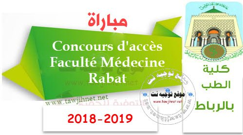 Bac Concours FM Médecine et de Pharmacie de Rabat 2018-2019 الطب الرباط