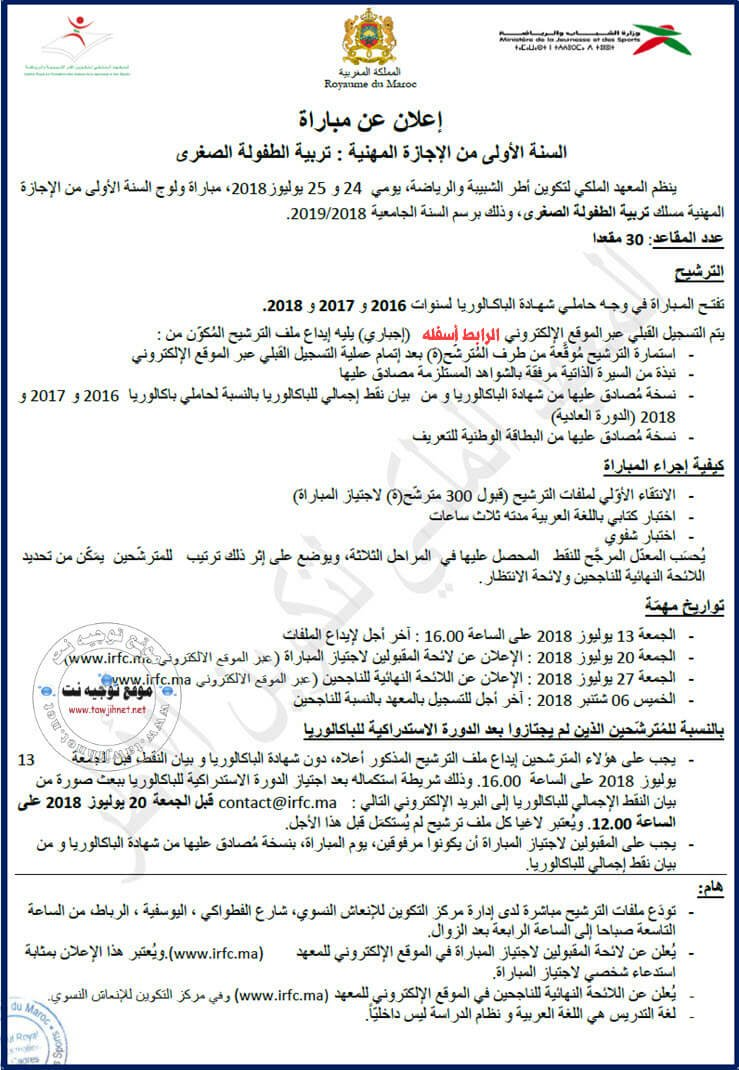 Bac Concours Licences Institut Royal Formation Cadres المعهد الملكي لتكوين أطر الشبيبة والرياضة IRFC Rabat 2018-2019
