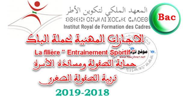Bac Concours Licences Institut Royal Formation Cadres IRFC Rabat المعهد الملكي لتكوين أطر الشبيبة والرياضة 2018-2019
