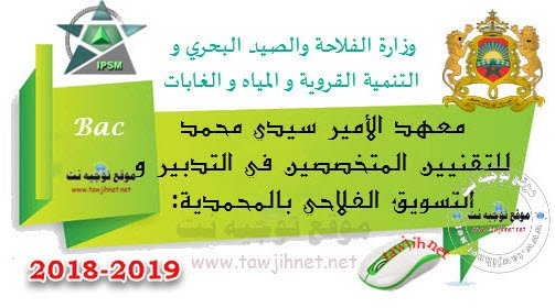 Concours Institut Prince Sidi Mohammed IPSM Techniciens Spécialisés Agricole Mohammedia 2018