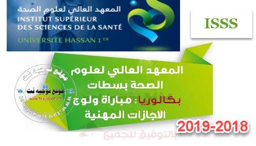 Concours Licences Professionnelles ISSS i3s settat 2018-2019