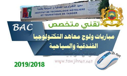 Concours ISTAHT Technicien Spécialiséinstituts Formation Hôtelière et Touristique 2018-2019