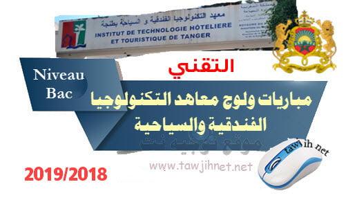 Concours ITHT Techniciens instituts Formation Hôtelière et Touristique2018-2019