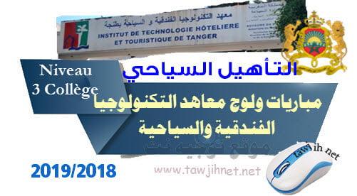 مباراة التأهيل معاهد التكنولوجيا الفندقية والسياحية 2018-2019