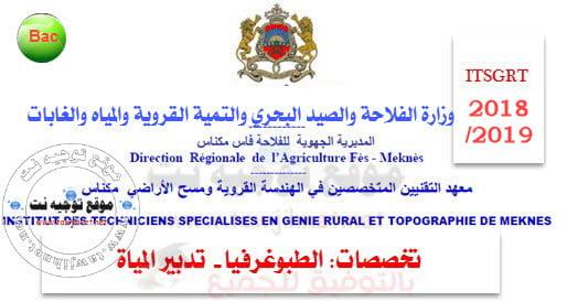 Institut Techniciens Spécialisés Génie Rural Topographie Meknes ITSGRT topo الطبوغرافيا مكناس 2018-2019