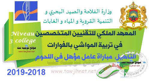 Concours QualificationOpérateur de viandes institut IRTSE Fouarat 2018-2019 الفورات