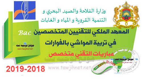 Concours Institut Royal Techniciens Specialises Elevage IRTSE Fouarat 2018-2019 الفورات التقني متخصص