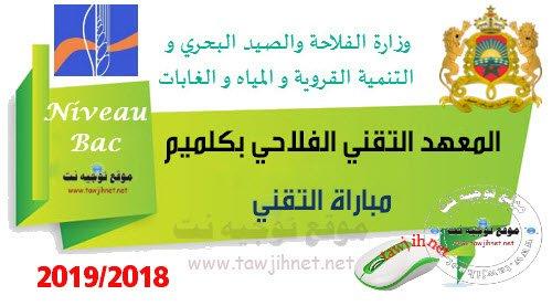 Concours Techniciens enHorticulture Institut Technique Agricole de Guelmim2018-2019