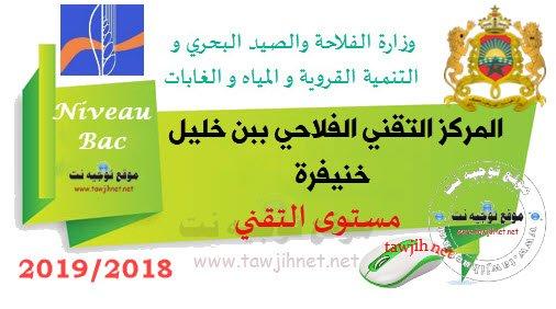 Concours Institut technique agricole ben khelil khenifra Techniciens 2018-2019