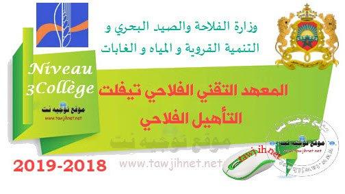 Concours Qualification polyculture élevage Institut Technique Agricole Tiflet 2018-2019 التأهيل الفلاحي معهد تيفلت