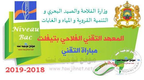 Concours Techniciens Institut Technique Agricole de Tiflet 2018-2019