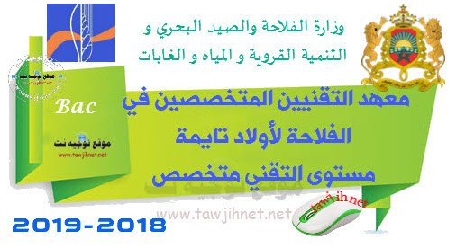Concours Institut Agricole oulad teima Formation des TechniciensSpécialisés2018-2019