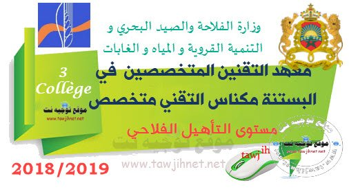 Concours Qualification Filière Arboriculture fruitièreinstitut Meknès 2018-2019