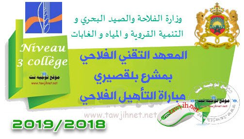 المعهد التقني الفلاحي مشرع بلقصيري التأهيل الفلاحي الزراعات المتعددة 2018
