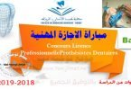 Concours Licence Professionnelle LP Prothésistes Dentaires Rabat 2018-2019