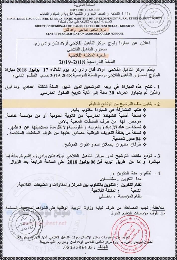 مركز التأهيل الفلاحي أولاد فنان- وادي زم Centre de Qualification Bie Mezoui Khouribga 2018-2019