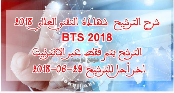 bts-Dipl%C3%B4me-Brevet-Technicien-Sup%C3%A9rieur-2018