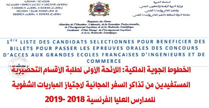 candidats-s%C3%A9lectionn%C3%A9s-pour-b%C3%A9n%C3%A9ficier-des-billets-offerts-par-la-RAM