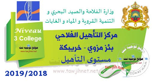 Concours Centre de Qualification Bie Mezoui Khouribga مركز التأهيل الفلاحي بئر مزوي خريبكة 2018-2019