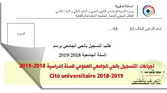cite-universitaire-2018