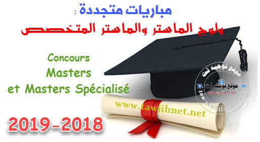 concours-master-et-master-specialise-2018