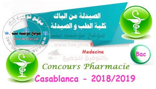 Bac Concours pharmacie FM Casablanca Casa 2018-2019 الصيدلة الدار البيضاء