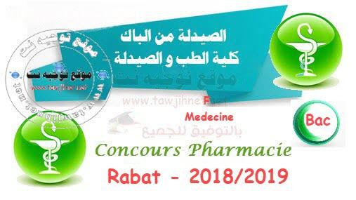 Préselection Bac Concours d'accès pharmacie FM Rabat 2018-2019 الصيدلة باك الرباط