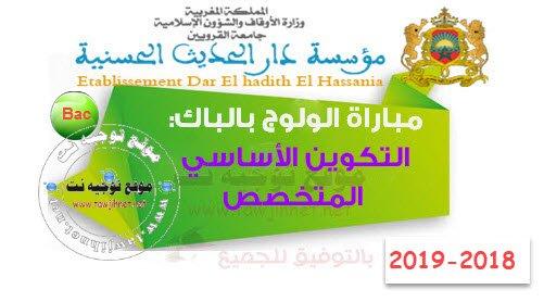 سلك التكوين الأساسي المتخصصدار الحديث الحسنية2018 - 2019