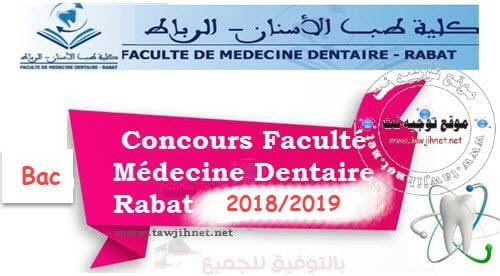 Préselection Concours Faculté Médecine Dentaire FD Rabat 2018-2019 طب الأسنان الرباط