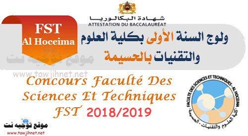 Bac Préinscription Faculté Sciences Et Techniques FST Al Hoceima 2018-2019