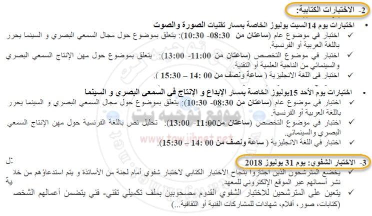 Concours institut Métiers Audiovisuel Cinéma ISMAC Rabat 2018 معهد مهن السمعي البصري