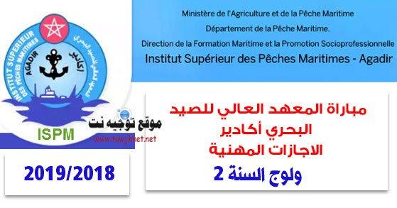 Concours2ème année du cycle licence professionnelle ISPM Agadir Institut Supérieur Pêches Maritimes 2018-2019