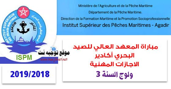 Concours2ème année du cycle licence professionnelle ISPM Agadir 2018-2019