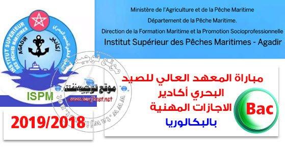 Avis Concours d'accès en 1ère année Cycle Licence Professionnelle ISPM Agadir 2018-2019