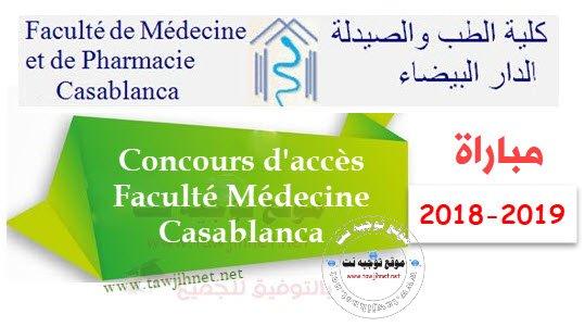 Bac Concours d'accès Faculté Médecine Casablanca (F.M Casa) 2018-2019