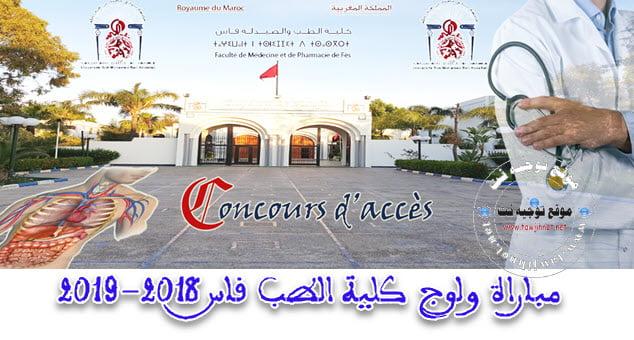 Bac ConcoursFaculté Médecine Fes 2018-2019