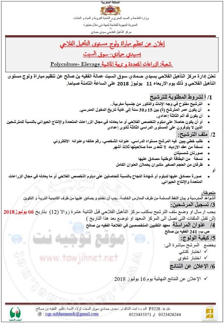 Concours Polyculture et Elevage Centre Agricole sidi Hammadi 2018 مركز التأهيل الفلاحي سيدي حمادي