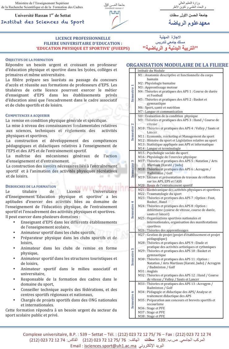 Filière Universitaire d'Education en Education Physique et Sportive (FUE EPS) (التربية البدنية والرياضة)