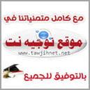 tawjihnet-net.jpg