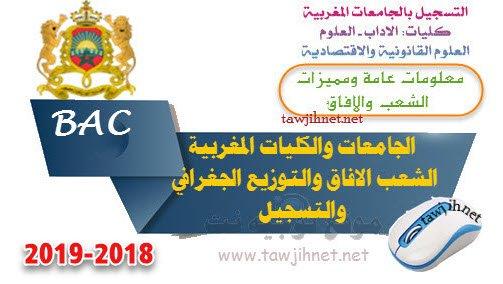معلومات التسجيل في الجامعات المغربية : كلية الاداب - العلوم - الاقتصاد 2018-2019 université facultes maroc