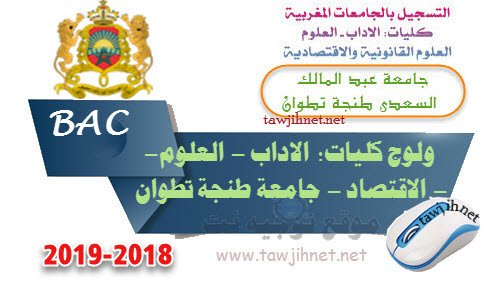Bac inscription Université Abdelmalek Essaadi Tétouan Facultes FS FSJES FLSH FP 2018-2019