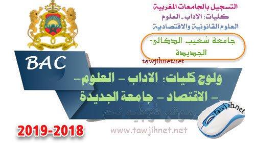 جامعة شعيب الدكالي الجديدة Bac inscription Université Chouaib Doukkali El Jadida Facultes FS FSJES FLSH FP 2018-2019