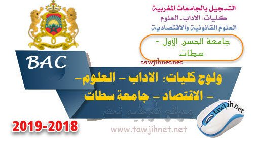 Bac inscription Université Hassan 1er Settat Facultes FLSH FP 2018-2019